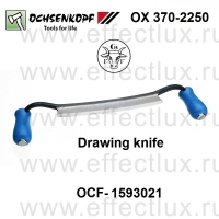 OCHSENKOPF * OX 370-2250 * СКОБЕЛЬ ПЛОТНИЦКИЙ Drawing knife OCF-1593021