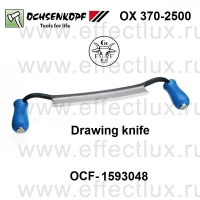 OCHSENKOPF * OX 370-2500 * СКОБЕЛЬ ПЛОТНИЦКИЙ Drawing knife OCF-1593048