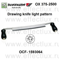 OCHSENKOPF * OX 375-2500 * СКОБЕЛЬ ПЛОТНИЦКИЙ Drawing knife light pattern OCF-1593064